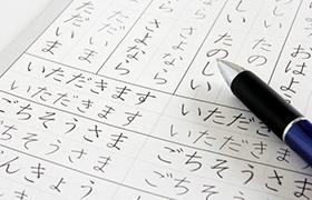 日本語学習サポートの画像