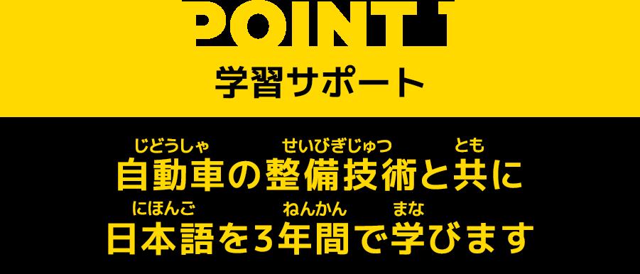 POINT1 学習サポート 自動車の整備技術と共に日本語を3年間で学びます