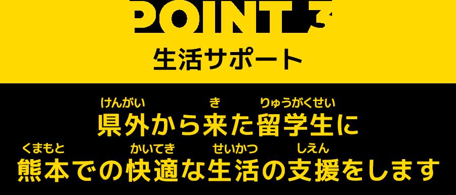 POINT3 生活サポート 県外から来た留学生に熊本での快適な生活の支援をします