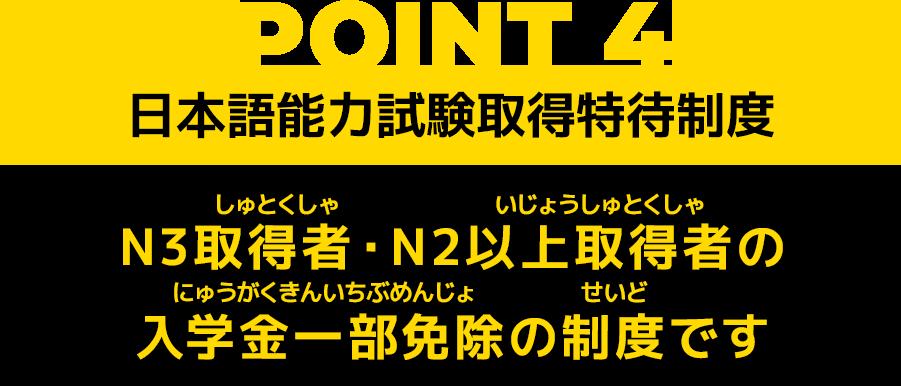 POINT4 日本語能力試験取得特待制度 希望すれば自動車整備科2年コースの入学も出来ます