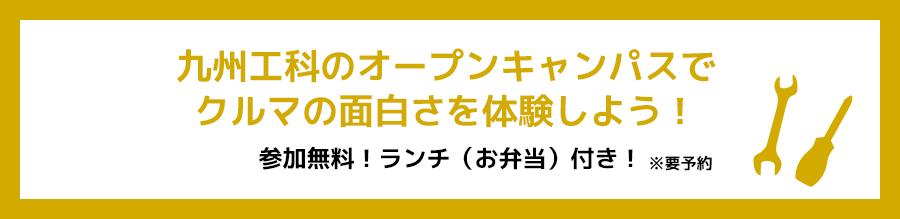 九州工科のオープンキャンパスでクルマの面白さを体験しよう!